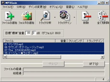 mp3gain_use1
