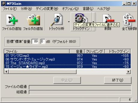 mp3gain_use2