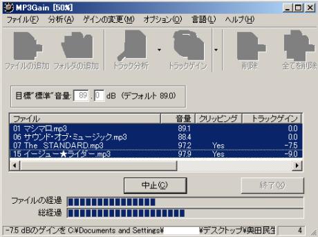 mp3gain_use3