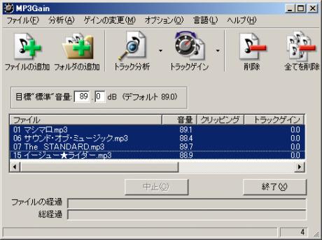 mp3gain_use4