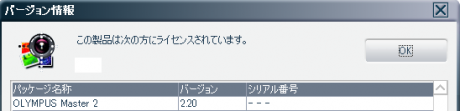 olympus_master_update_2