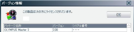 olympus_master_update_7