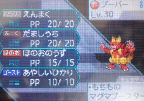 pokemon_school_fes_2010_20