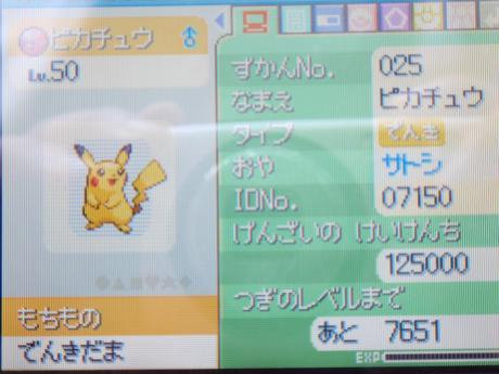 satoshi_pikachu_1