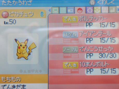 satoshi_pikachu_3