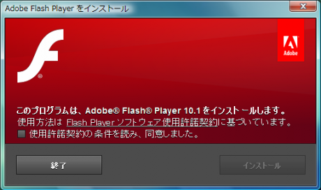 update_flash_player_10_1_3