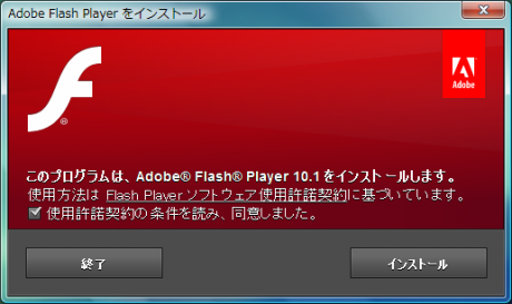 update_flash_player_10_1_4