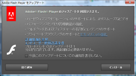 update_flash_player_10_1_82_1