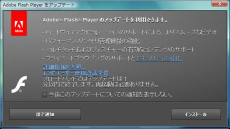 update_flash_player_10_1_85_1