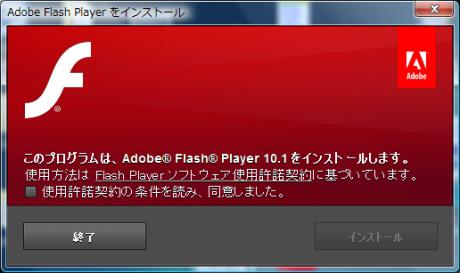 update_flash_player_10_1_85_2