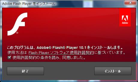 update_flash_player_10_1_85_3