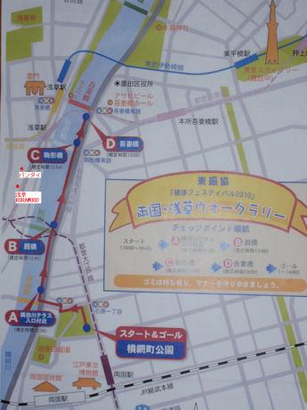 walk_rally_2010_asakusa_01
