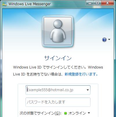 windows_live_messenger_signin_1