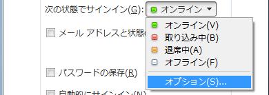 windows_live_messenger_signin_2