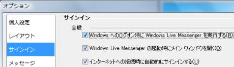 windows_live_messenger_signin_3