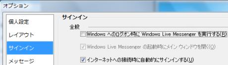 windows_live_messenger_signin_4