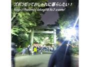 1熱田神宮