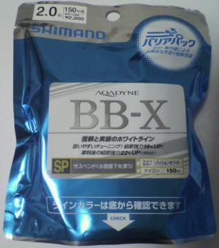 BB-Xライン