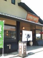伊藤久右衛門_本店カフェ