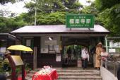 極楽寺駅a