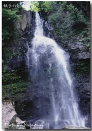 銚子ケ滝2のコピー