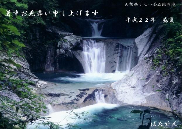 七つ釜五段の滝1b