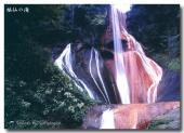 嫗仙の滝1のコピー