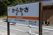 飯田線からかさ駅1a