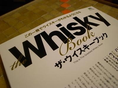 ウイスキーブック
