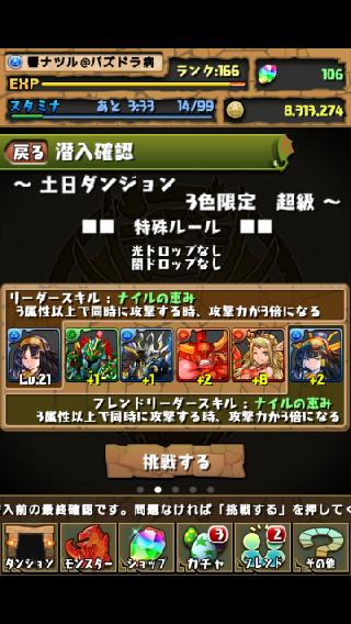new_Screenshot_2013-03-17-12-58-42.jpg