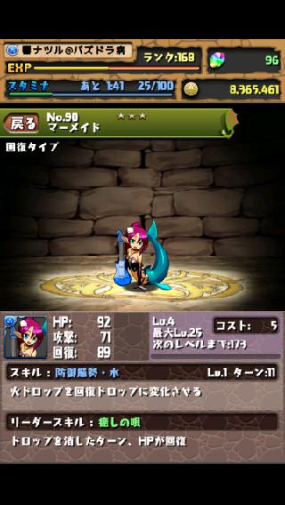 new_Screenshot_2013-03-18-20-59-04.jpg