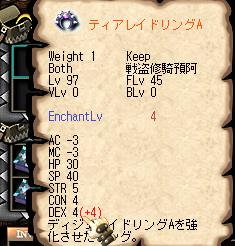 エンチャリセットリバイバル2