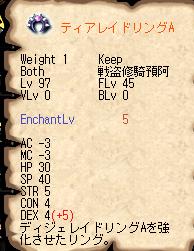 エンチャリセットリバイバル4