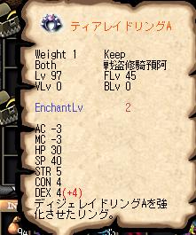 エンチャリセットリバイバル3