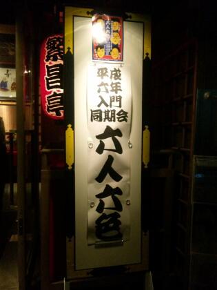 0129繁昌亭