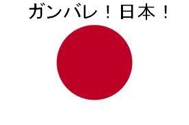 ガンバレ日本!