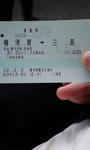横須賀~三島切符