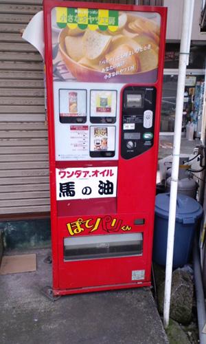 変な自販機