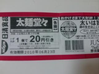 太麺堂々20円引きクーポン(= ̄▽ ̄=)V