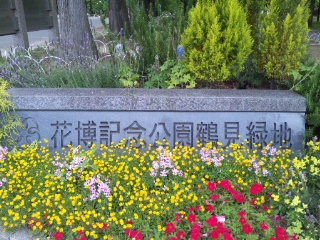花博鶴見緑地公園