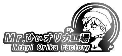 Mr.ひぃオリカ工場
