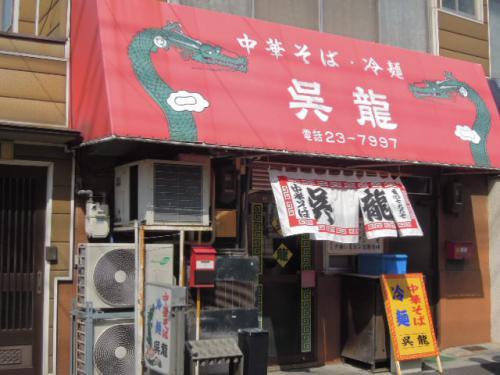 呉龍 冷麺