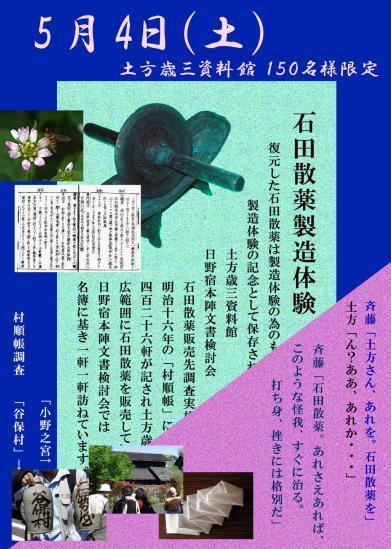 2013_0303isidasanyaku.jpg