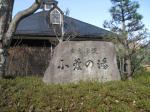 2009年11月小菅の湯 005