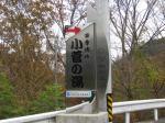 2009年11月小菅の湯 017