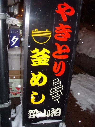 2013.1.30新年会10