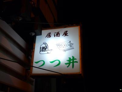 2013.2.14居酒屋つつい1