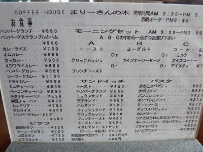 2013.2.15まりーさんの木2