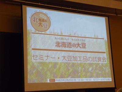 2013.2.26大豆セミナー