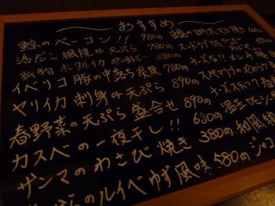 2013.3.13居酒屋勝1